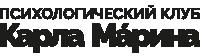 Психологический клуб Карла Марина